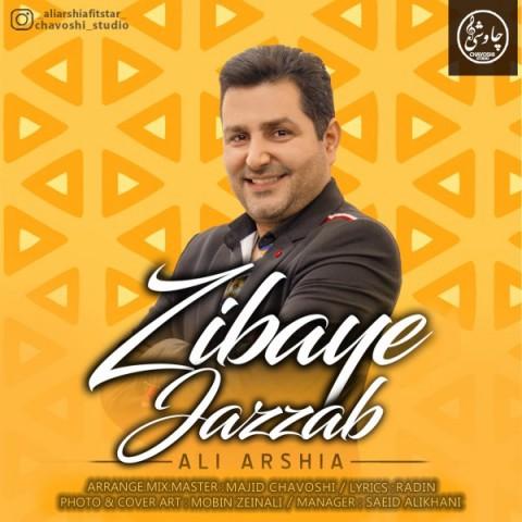 دانلود آهنگ جدید علی عرشیا زیبای جذاب
