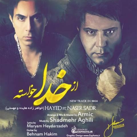 140379929158615725hayed ft. naser sadr az khoda khasteh - دانلود آهنگ هاید و ناصر صدر به نام از خدا خواسته