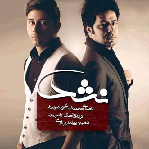 140397508257449069mohammad khodaee nashod ft naser sadr - دانلود آهنگ محمد خدایی و ناصر صدر به نام نشد