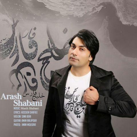 148874576852682359arash shabani khalij fars - دانلود آهنگ آرش شعبانی به نام خلیج فارس