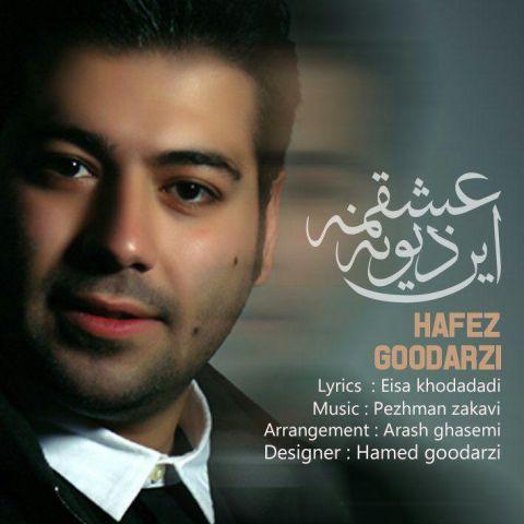 148881003470556518hafez goodarzi in divoone eshghame 1 - دانلود آهنگ حافظ گودرزی به نام این دیوونه عشقمه