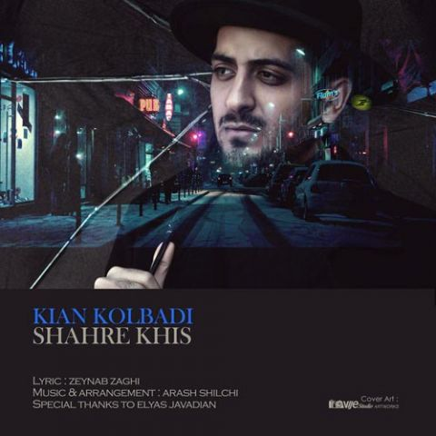148881041436805095kian kolbadi shahre khis - دانلود آهنگ کیان کلبادی به نام شهر خیس