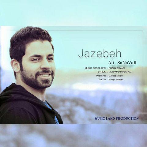 148890488237679957ali sanavar jazebeh - دانلود آهنگ علی سناور به نام جاذبه