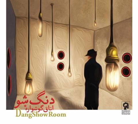 دانلود آلبوم دنگ شو به نام اتاق گوشواره - دانلود آلبوم دنگ شو به نام اتاق گوشواره