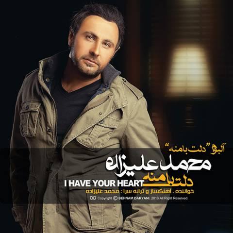 دانلود آلبوم محمد علیزاده به نام دلت با - دانلود آلبوم محمد علیزاده به نام دلت با منه