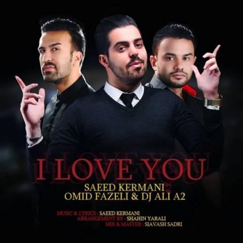 دانلود آهنگ سعید کرمانی به نام من عاشقت - دانلود آهنگ سعید کرمانی به نام من عاشقتم