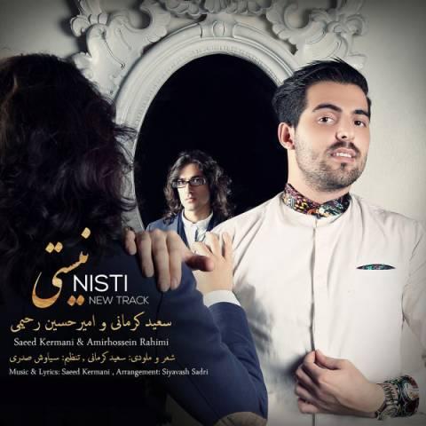 دانلود آهنگ سعید کرمانی و امیرحسین رحیمی به نام نیستی