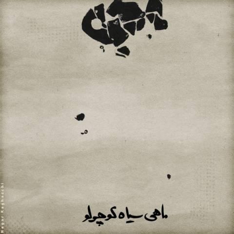 دانلود آهنگ جدیدمحسن چاوشی،سینا حجازی،حسین صفاوایمان قیاسیبه نامماهی سیاه کوچولو