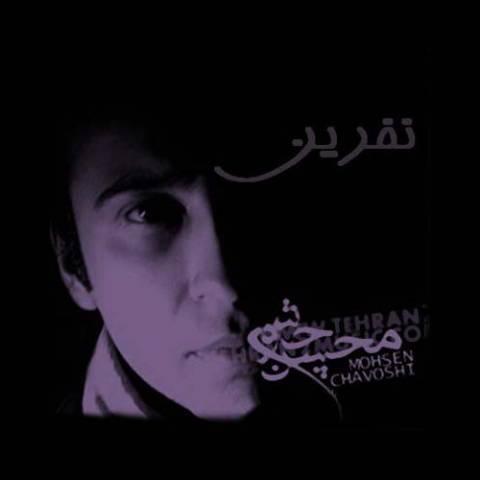 دانلود آلبوم جدیدمحسن چاوشیبه نامنفرین