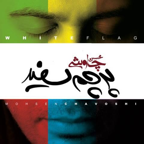 دانلود آلبوم جدیدمحسن چاوشیبه نامپرچم سفید