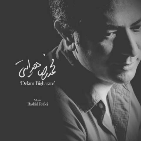 140344765965384298mohammadreza hedayati delam bigharare - دانلود آهنگ محمدرضا هدایتی به نام دلم بی قراره