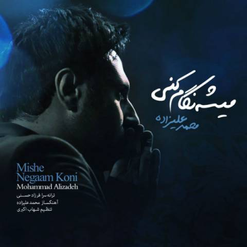 140406513477909819mohammad alizadeh mishe negam koni - دانلود آهنگ محمد علیزاده به نام میشه نگام کنی