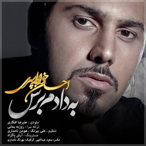 دانلود موزیک ویدئو احسان خواجه امیری به نام به دادم برس