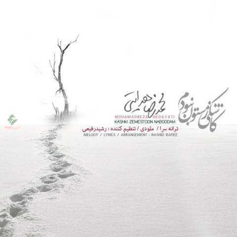 140603872190641044mohammadreza hedayati kashki zemestoon naboodam - دانلود آهنگ محمدرضا هدایتی به نام کاشکی زمستون نبودم