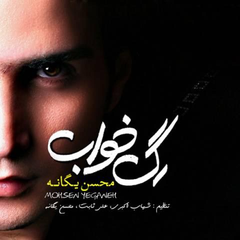 دانلود آلبوم جدیدمحسن یگانهبه نامرگ خواب