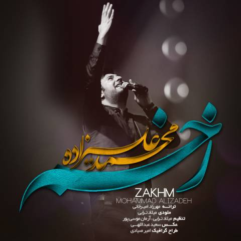 141253240716506114mohammad alizadeh zakhm - دانلود آهنگ محمد علیزاده به نام زخم