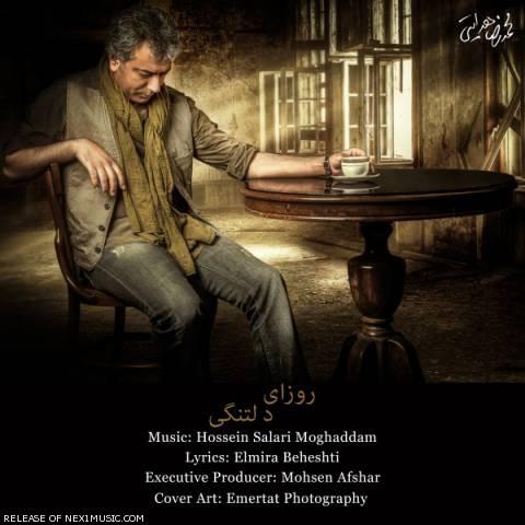 141814377532967415mohammadreza hedayati roozaye deltangi - دانلود آهنگ محمدرضا هدایتی به نام روزهای دلتنگی