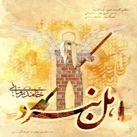 143793462631553869143788912261191261hamed zamani ahle nabard - دانلود آهنگ حامد زمانی به نام اهل نبرد