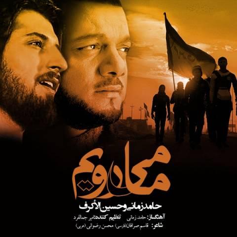 144897957026766193hamed zamani ma miravim - دانلود آهنگ حامد زمانی و حسین الأکرف به نام ما میرویم