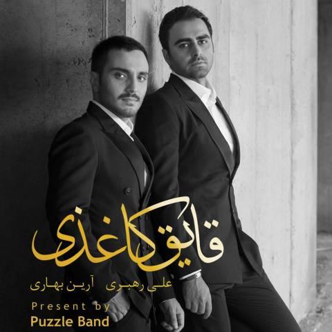 147073357515332617puzzle band ghayegh kaghazi - دانلود آلبوم جدیدپازل باندبه نامقایق کاغذی