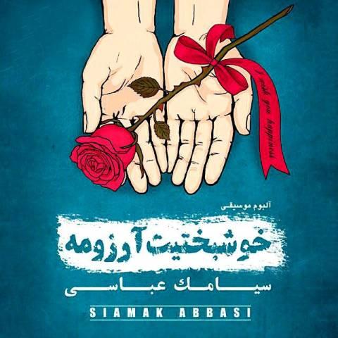 دانلود آلبوم سیامک عباسی به نام خوشبختیت آرزومه