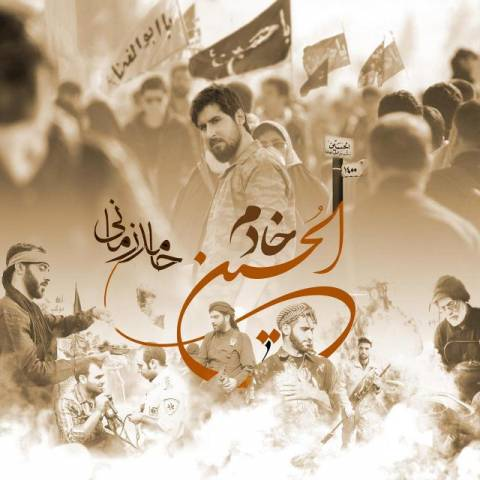 دانلود آهنگ حامد زمانی به نام خادم الحسین