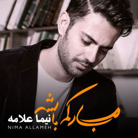 148587418442676795nima allameh mobarakam bashe - دانلود آلبوم نیما علامه به نام مبارکم باشه