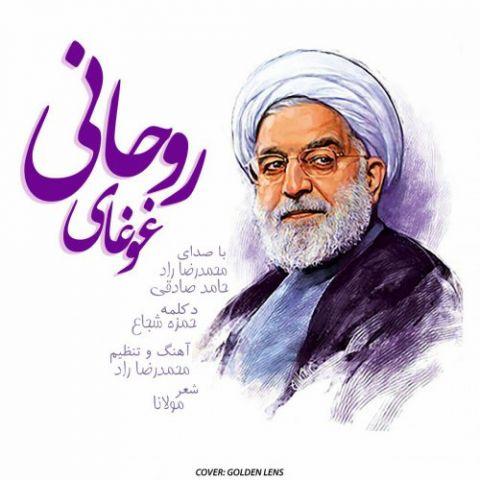 دانلود آهنگ محمدرضا راد و حامد صادقی به نام غوغای روحانی