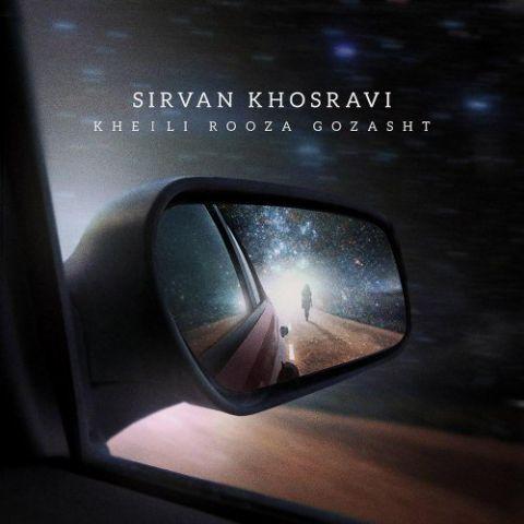 149599200286838607sirvan khosravi kheili rooza gozasht - دانلود آهنگ سیروان خسروی به نام خیلی روزا گذشت