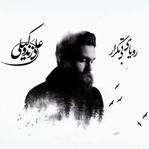 دانلود آلبوم علی زند وکیلی به نام رویای - دانلود آلبوم علی زند وکیلی به نام رویای بی تکرار