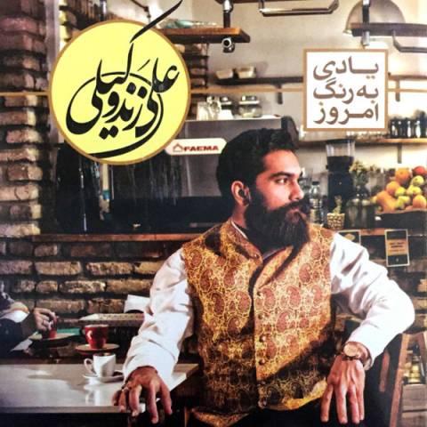 دانلود آلبوم علی زند وکیلی به نام یادی به رنگ امروز