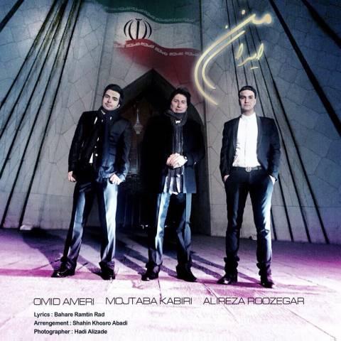 دانلود آهنگ امید عامری و مجتبی کبیری و علیرضا روزگار به نام ایران من