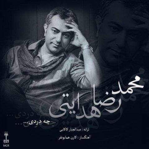 دانلود آهنگ محمدرضا هدایتی به نام چه در - دانلود آهنگ محمدرضا هدایتی به نام چه دردی