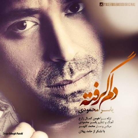 دانلود آهنگ یاسر محمودی به نام دلم گرفته