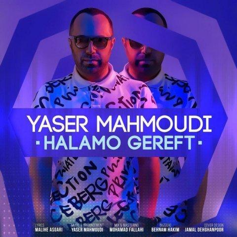 دانلود موزیک ویدئو یاسر محمودی به نام حالمو گرفت