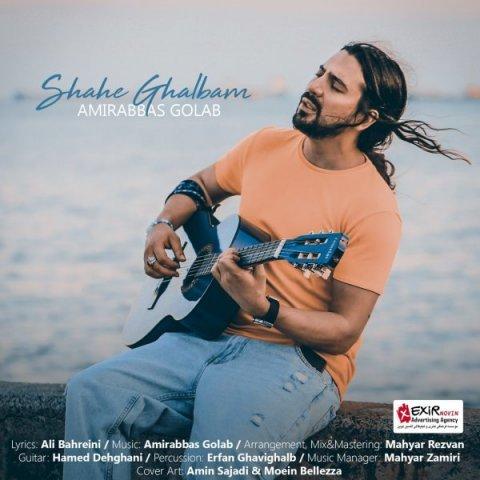153026246498822062amirabbas golab called shahe ghalbam - دانلود آهنگ امیرعباس گلاب به نام شاه قلبم