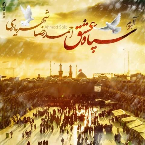 دانلود آلبوم احمد سلو به نام سپاه عشق