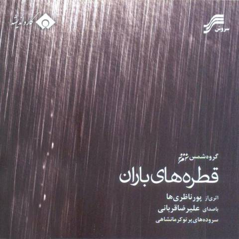 دانلود آلبوم علیرضا قربانی به نام قطره های باران