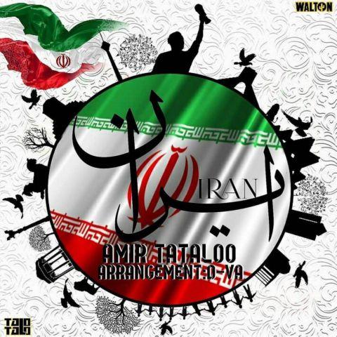 دانلود آهنگ امیرحسین مقصودلو به نام ایران