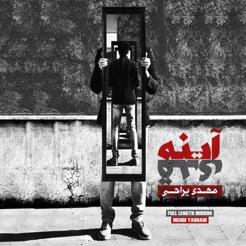 148644791088702720mehdi yarrahi ayeneye ghadi - دانلود موزیک ویدئو مهدی یراحی به نام آینه قدی