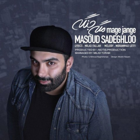 153140998654516220masoud sadeghloo mage jange - دانلود آهنگ مسعود صادقلو به نام مگه جنگه