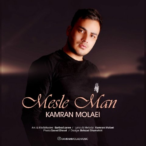 153261434814215028kamran molaei mesle man - دانلود آهنگ کامران مولایی به نام مثل من