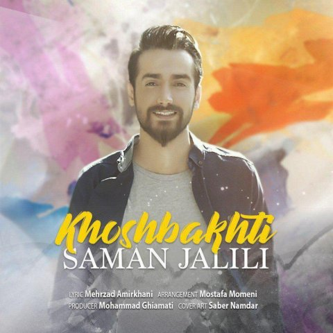 153284744981186610saman jalili khoshbakhti - دانلود موزیک ویدئو سامان جلیلی به نام خوشبختی