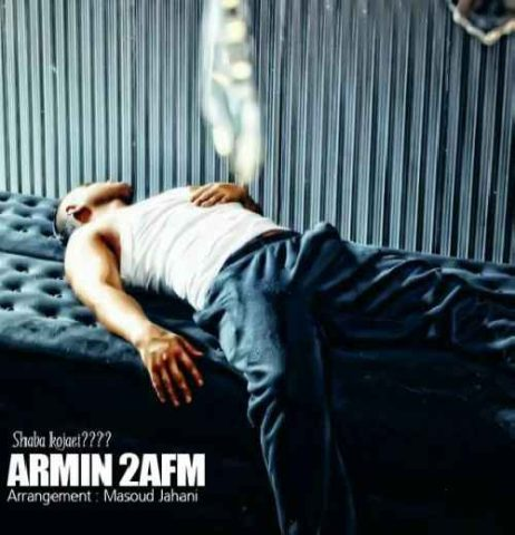 دانلود آهنگ آرمین 2AFM به نام شبا کجایی