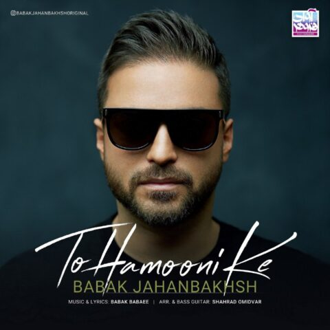 Babak Jahanbakhsh To Hamooni Ke - دانلود آهنگ جدید بابک جهانبخش به نام تو همونی که