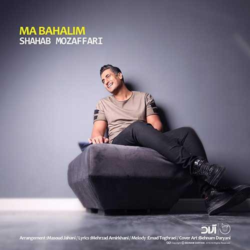 Shahab Mozaffari Ma Bahalim - دانلود آهنگ شهاب مظفری به نام ما باحالیم