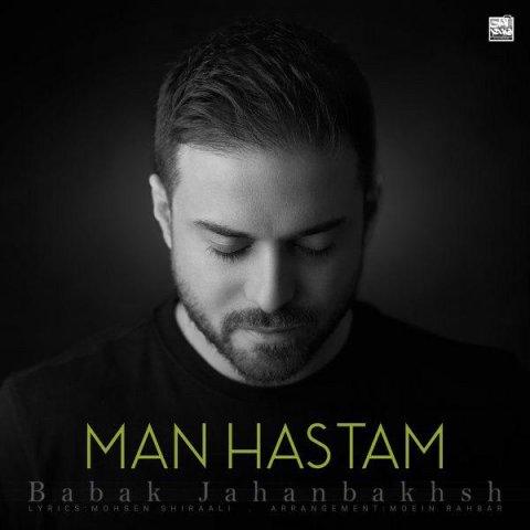 153477568979198616babak jahanbakhsh man hastam - دانلود آهنگ بابک جهانبخش به نام من هستم