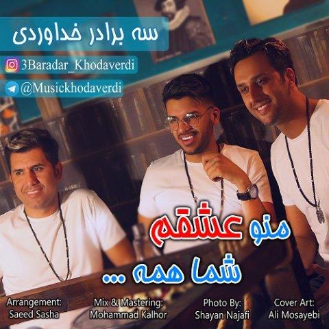 153539054898379460khodaverdi bros mano eshgham shoma hame - دانلود آهنگ سه برادر خداوردی به نام منو عشقم شما همه