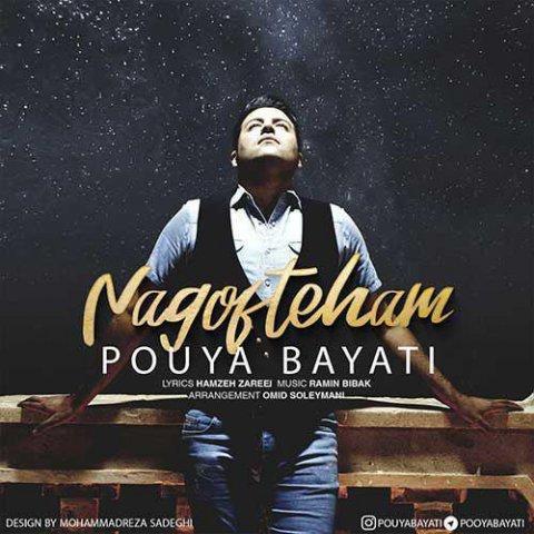 153555172121745242pouya bayati nagofteham - دانلود آهنگ پویا بیاتی به نام نگفته هام