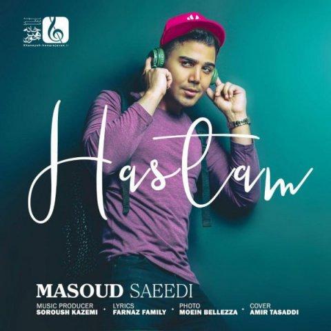 دانلود آهنگ مسعود سعیدی به نام هستم